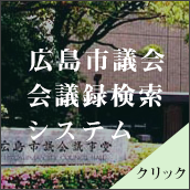 広島市議会会議録検索システム